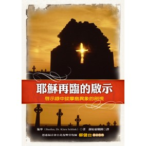 耶穌再臨的啟示(二版):啟示錄中拔摩島異象的剖視