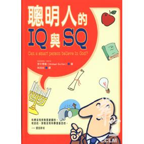 聰明人的IQ與SQ