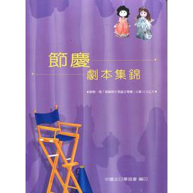 節慶劇本集錦(二版)(書+示範VCD)