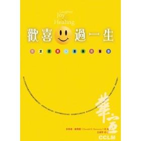 歡喜過一生:關於歡笑、喜樂與醫治