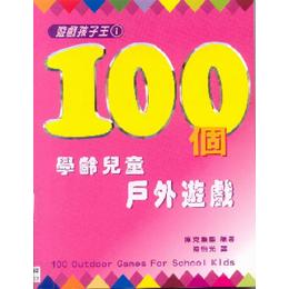 100個學齡兒童戶外遊戲--孩子遊戲王1