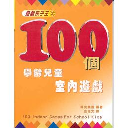 100個學齡兒童室內遊戲--孩子遊戲王2