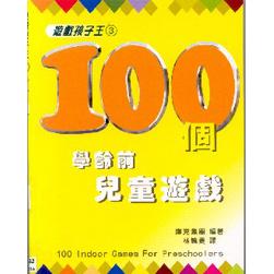 100個學齡前兒童遊戲--孩子遊戲王3