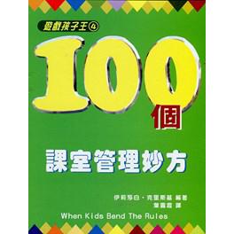 100個課室管理妙方--孩子遊戲王4
