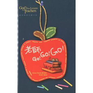 老師GO!GO!GO!
