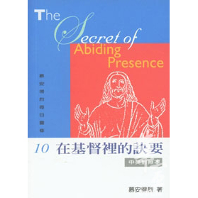 慕安得烈每日靈修10-在基督裡的訣要(中英對照)