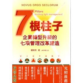 七根柱子-企業轉型升級的七項管理改革建造