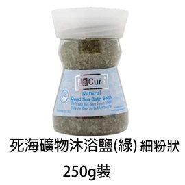 死海沐浴鹽-綠(罐裝)