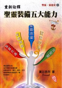 聖靈‧靈恩史上-重新詮釋聖靈裝備五大能力