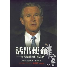 活出使命-布希總統的信仰之路