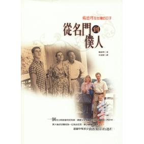 從名門到僕人-戴德理在台灣的日子