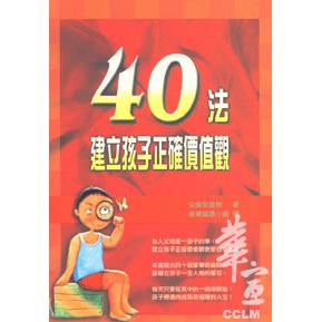 40法建立孩子正確價值觀
