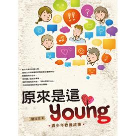 原來是這Young:青少年牧養故事