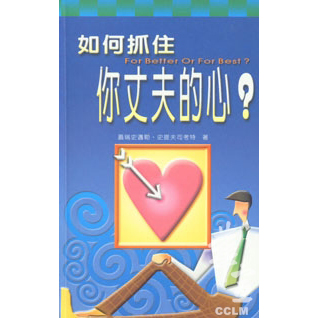 【買一送一】如何抓住妳丈夫的心?