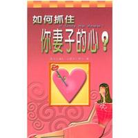 如何抓住你妻子的心?(二版)