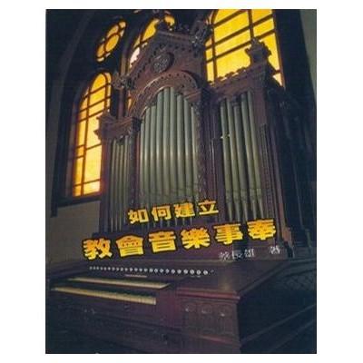 如何建立教會音樂事奉