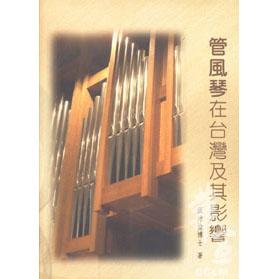 管風琴在台灣及其影響