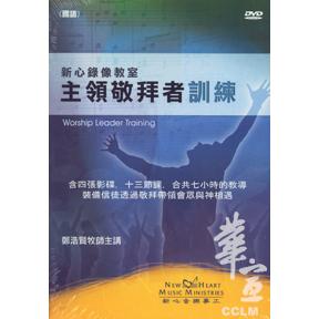 主領敬拜者訓練(4片DVD)