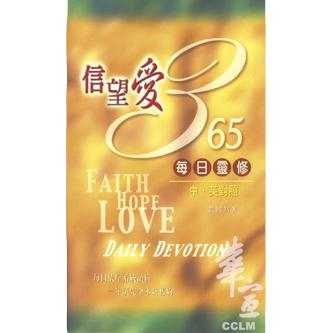 信望愛365每日靈修(中英對照)