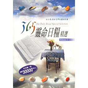365靈命日糧精選(2)(袖珍版)
