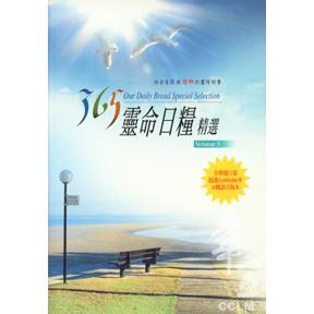 365靈命日糧精選(3)