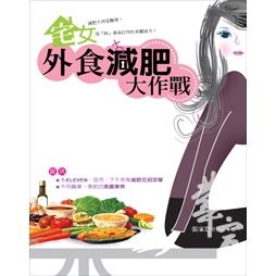 【買一送一】宅女外食減肥大作戰