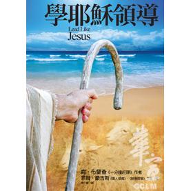 學耶穌領導