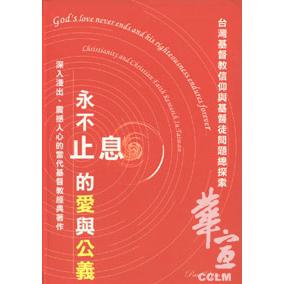 永不止息的愛與公義-台灣基督教信仰與基督徒問題