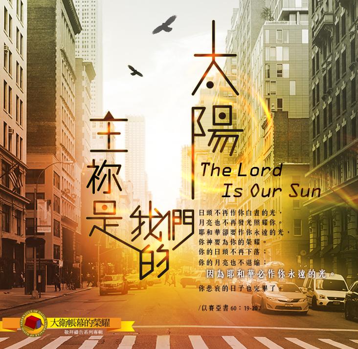 主你是我們的太陽/大衛帳幕的榮耀敬拜禱告專輯系列10 CD