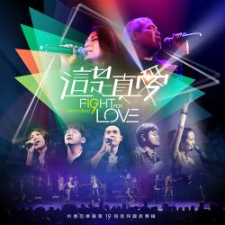 這是真愛 Fight for Love//約書亞樂團第19張敬拜讚美專輯 CD
