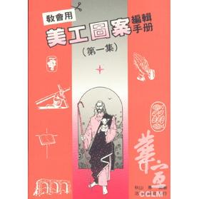 第一集美工圖案編輯手冊(教會用)