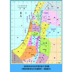 地圖:簡明聖經史地圖解