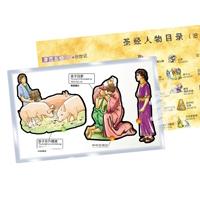 聖經人物-原包裝