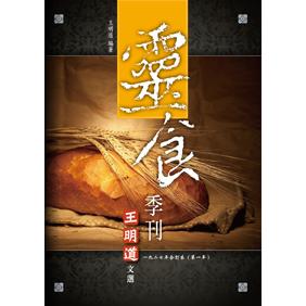 靈食季刊一九二七年(第1年)合訂本