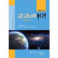 【買一送一】認識神101:簡易神學手冊