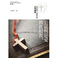 公義與慈愛彼此相親:寫給華人教會的公共神學