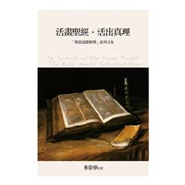 【買一送一】活畫聖經,活出真理-「聖經需要解釋」系列文集