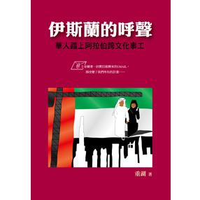 伊斯蘭的呼聲—華人踏上阿拉伯跨文化事工