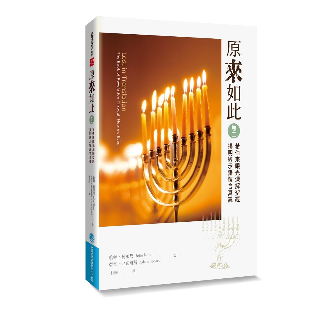 原來如此(卷二):希伯來眼光深解聖經,揭明啟示錄蘊