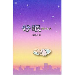 好眠禱告文小冊(全彩)
