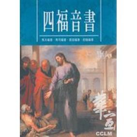 四福音書-馬太福音、馬可福音、路加福音、約翰福音