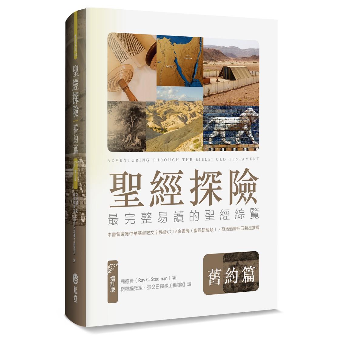 聖經探險:舊約篇(增訂版)