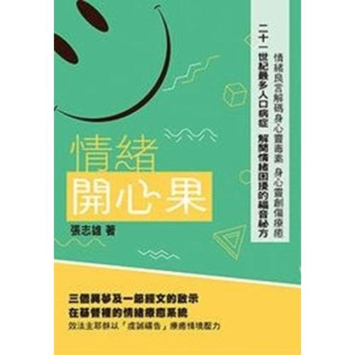 情緒開心果(附CD)