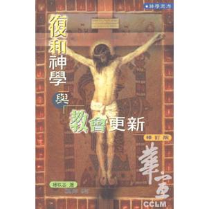 復和神學與教會更新(修訂版)