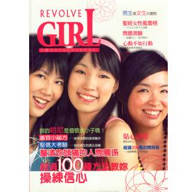 青少女雜誌型新約聖經-REVOLVE GIRLE