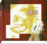 禱告CD(共13片)--江秀琴牧師