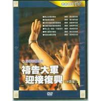 禱告大軍,迎接復興DVD(台語篇)--服事裝備系列