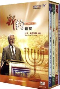 新約縱覽(DVD)大衛‧鮑森--聖經真理系列