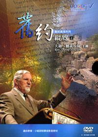 舊約縱覽(上)DVD--大衛‧鮑森(9片DVD+1片CD輔助手冊)