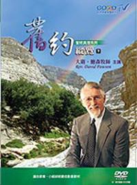 舊約縱覽(下)DVD--大衛‧鮑森(8片DVD+1CD+輔助手冊)